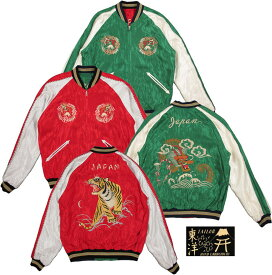"TAILOR TOYO/テーラートーヨー ACETATE SUKA/ SOUVENIR JACKET リバーシブル・サテン スカジャン/アセテートスカジャン RED/SILVER""ROARING TIGER""×GREEN/OFF WHITE""GOLD DRAGON""Lot/TT14205"