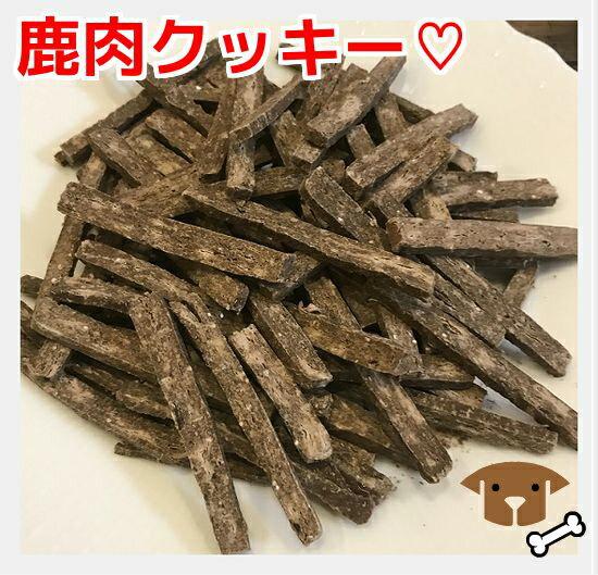 犬用無添加おやつ 鹿肉クッキー 300g