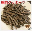 【犬のおやつ 無添加】国産 鹿肉クッキー 超お買い得サイズ 1kg(レバー入り栄養満点)
