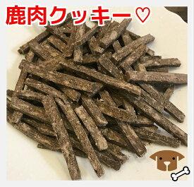 【ペットおやつ】国産 鹿肉クッキー 1kg (レバー入り) 犬 ペット おやつ 無添加 栄養満点 ドッグフード ペットフード 超お買い得サイズ