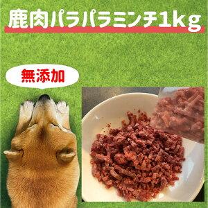 鹿肉 犬用 生肉 パラパラミンチ1kg ドッグフード ペット 犬 ペット用 ミンチ フード 高齢犬 老犬 柴犬 低アレルギー 低カロリー 食欲不振 大型犬 小型犬 中型犬 冷凍 ペットフード