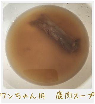 犬用 鹿肉スープ(肉付き骨付き) 1L入り