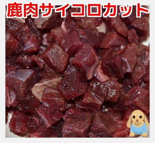 犬用 鹿肉(生肉) サイコロカット 1kg【鮮度抜群の犬用鹿肉】