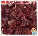 特別セール中【今だけ200g×5個】(犬用 生肉)鹿肉 サイコロカット 1kg【鮮度抜群の犬用鹿肉】ペットフード ペット …