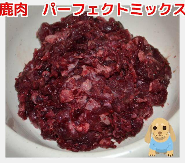 犬用 鹿肉(生肉)パーフェクトミックス ミンチ1kg(200g×5個)【大人気商品】