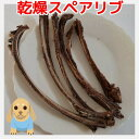 【犬のおやつ 無添加】国産 鹿の乾燥スペアリブ 500g