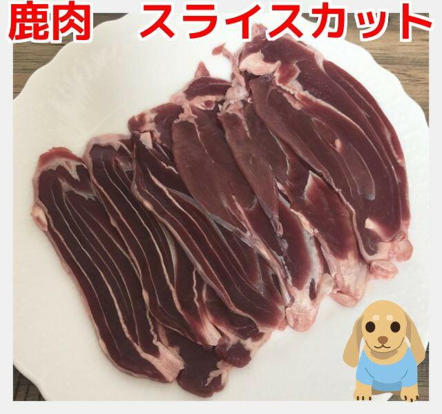 【犬用 生肉】本州鹿肉 スライスカット 1kg