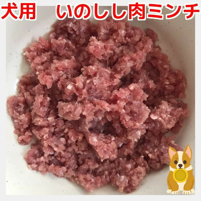 犬用いのしし肉(生肉)ミンチタイプ 1kg