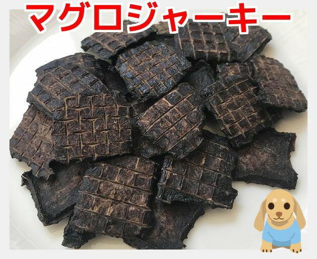 犬用 無添加おやつ 北海道、青森産マグロジャーキー 100g