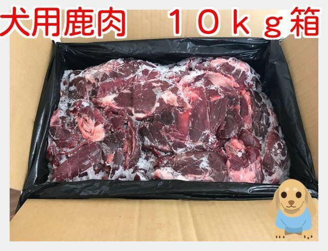 犬用 鹿肉(生肉)10kg お得セット【送料無料】