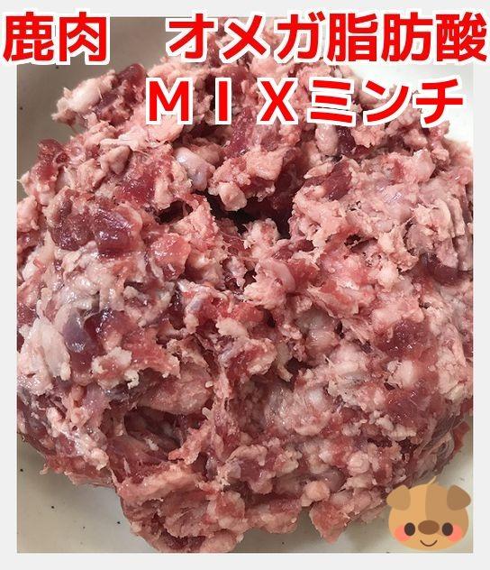 【犬用 生肉】鹿肉 オメガ脂肪酸MIXミンチ 200g(膿皮症、アレルギーの愛犬におすすめ)