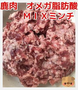 犬用鹿肉(生肉)オメガ脂肪酸MIXミンチ 500g ペット 生肉 犬 おやつ 無添加 国産