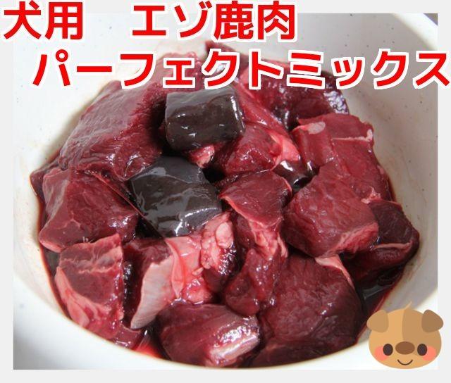 犬用エゾ鹿肉(生肉) パーフェクトミックス 1kg(200g×5個)【大人気商品】
