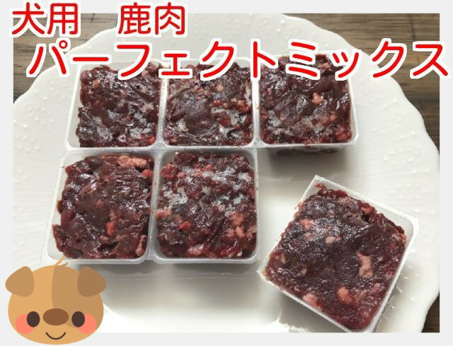 犬用 鹿肉(生肉) パーフェクトミックス ミンチ小分けトレー 1kg【大人気商品】