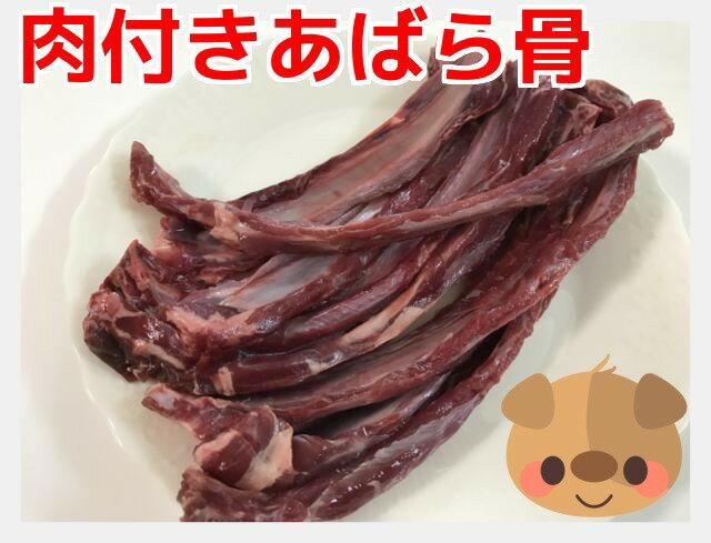 犬用 鹿肉(生肉)肉付きあばら骨 300g【大人気商品】