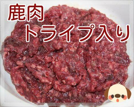 犬用 鹿肉(生肉)パーフェクトミックス・プレミアム1kg(200g×5個)【トライプ入り】