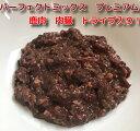 ペット 生肉 犬用 鹿肉パーフェクトミックス・プレミアム 1kg(200g×5個)【鹿肉 内臓 トライプ入り】 餌 おやつ ペ…