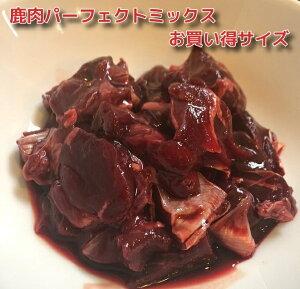 【犬用 生肉】鹿肉 パーフェクトミックス ぶつ切り 1kg 餌 おやつ ペットフード ドッグフード 【お買い得サイズ】(当店オススメ)