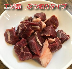 犬用 鹿肉 エゾ鹿ぶつ切り 1kg 犬 鹿肉 生肉 小型犬 老犬 大型犬 フード ペットフード ペット ドッグフード おやつ 無添加 手作り食 ミユドラ