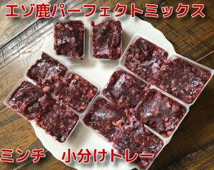 【犬用 生肉】エゾ鹿 パーフェクトミックス ミンチ 小分けトレー 1kg 大人気鹿肉! ペットフード ドッグフード おやつ 犬 ペット 生肉 鹿肉