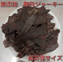 【超お得サイズ】 鹿肉ジャーキー 400g ペット 犬 おやつ 無添加 国産 鹿肉 送料無料
