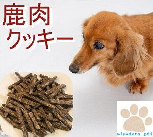 犬 おやつ 鹿肉クッキー 1kg 無添加おやつ 犬 オヤツ クッキー 手作り 人気 おすすめ プレゼント 大袋 米粉 小麦粉なし 鹿肉 肉 国産 ペット お菓子 犬用 ドッグフード ペットフード 栄養満点