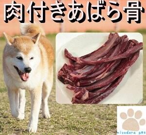 犬用 鹿肉 肉付きあばら骨 600g 犬 生肉 犬 鹿肉 犬 骨 犬用 生肉 あばら骨 犬 ガム 犬 おやつ 無添加 ドッグフード ペットフード 大型犬
