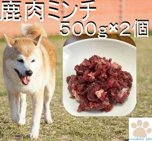 犬 生肉 鹿肉ミンチ(500g×2個)犬 鹿肉 犬 生肉 犬用 生肉 犬用 鹿肉 高齢犬 大型犬 小型犬 ペットフード 犬 ご飯 ミユドラ ダイエット 偏食 鉄分