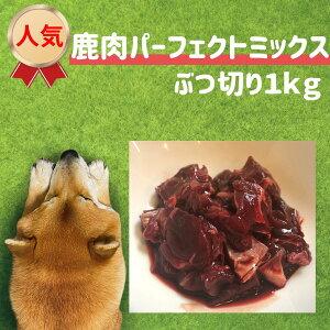 鹿肉 パーフェクトミックス ぶつ切り 1kg 国産 犬用 生肉 ペット 冷凍 大型犬 ドッグフード 犬 ご飯 手作り トッピング 人気 おすすめ 犬 ごはん 生肉 低カロリー 低アレルギー グルテンフリー
