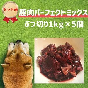 犬用 生肉 鹿肉 パーフェクトミックスぶつ切り 5kg(1kg×5個) お得セット 大型犬 多頭飼い 大容量 国産 犬 ごはん 生肉 トッピング ドッグフード ウエットフード ペット 低アレルギー 低カロリ