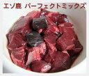 【特別セール中】犬用エゾ鹿肉(生肉) パーフェクトミックス 1kg(200g×5個)【大人気商品】