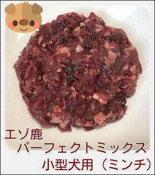 【犬用 生肉】エゾ鹿パーフェクトミックス 小型犬用 1.5k(150g×10個)大人気鹿肉!