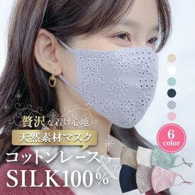 シルクマスク 立体マスク 1枚 おしゃれマスク 大人用 かわいいマスク 布マスク レディース 除菌 ファッションマスク 肌に優しい 天然素材 アジャスター付き シルク100%・コットンレースマスク 洗えるシルクマスク ネイビー RC008サルビア FMM