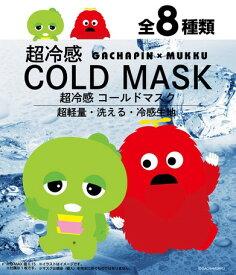 コールド マスク 超 cold 立体 mask