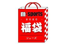 ★NIKE・JORDANバスケットシューズ2足入り福袋【2020-msports-SHOES1】【返品・交換不可】※2020年1月1日より順次お届けとなります。