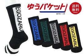 [6色展開][メール便送料無料]エゴザル EGOZARUバスケ ソックスPANELソックス【EZAC-1801】