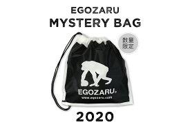 エゴザル EGOZARUミステリーバッグ2020MYSTERY BAG 2020【EZMB-2001】【返品・交換不可】