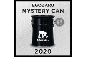 エゴザル EGOZARUミステリー缶2020MYSTERY CAN 2020福袋 お正月 限定【EZMB-2002】【返品・交換不可】※2020年1月1日より順次お届けとなります。