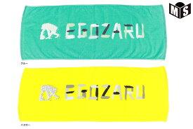 【2色展開】エゴザル EGOZARUバスケ 記念品GOUACHE FACEタオル【EZAC-2001】
