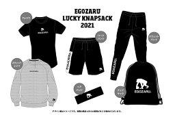 エゴザル EGOZARUバスケ 福袋ラッキーナップサック2021LUCKY KNA...