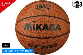 ミカサ MIKASAバスケットボール7号球検定球 人工皮革一般男子 大学男子 高校男子 中学男子(ブラウン)【CF700】