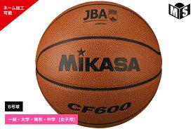 ミカサ MIKASAバスケットボール6号球検定球 人工皮革一般女子 大学女子 高校女子 中学女子(ブラウン)【CF600】