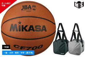 ミカサ MIKASAバスケットボール7号球1個入れボールバックセット検定球 人工皮革一般男子 大学男子 高校男子 中学男子(ブラウン)【CF700-AC-BGL10】
