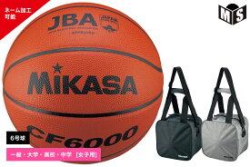 ミカサ MIKASAバスケットボール6号球1個入れボールバックセット検定球 天然皮革一般女子 大学女子 高校女子 中学女子(ブラウン)【CF6000-AC-BGL10】