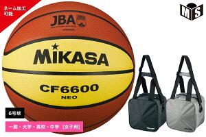ミカサ MIKASAバスケットボール6号球1個入れボールバックセット検定球 天然皮革一般女子 大学女子 高校女子 中学女子(ブラウン/イエロー)【CF6600-NEO-AC-BGL10】