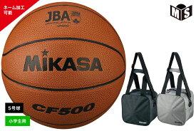 ミカサ MIKASAミニバスケットボール5号球1個入れボールバックセット検定球 人工皮革 小学(ブラウン)【CF500-AC-BGL10】