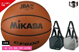 ミカサ MIKASAバスケットボール6号球1個入れボールバックセット検定球 人工皮革一般女子 大学女子 高校女子 中学女子(ブラウン)【CF600-AC-BGL10】