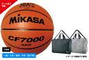 ミカサ MIKASAバスケットボール7号球検定球 天然皮革一般男子 大学男子 高校男子 中学男子(ブラウン)【CF7000-NEO】