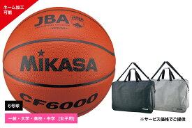 ミカサ MIKASAバスケットボール6号球検定球 天然皮革一般女子 大学女子 高校女子 中学女子(ブラウン)【CF6000】