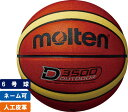 モルテン moltenアウトドアバスケットボール6号球人工皮革(ブラウン×クリーム)【B6D3500】
